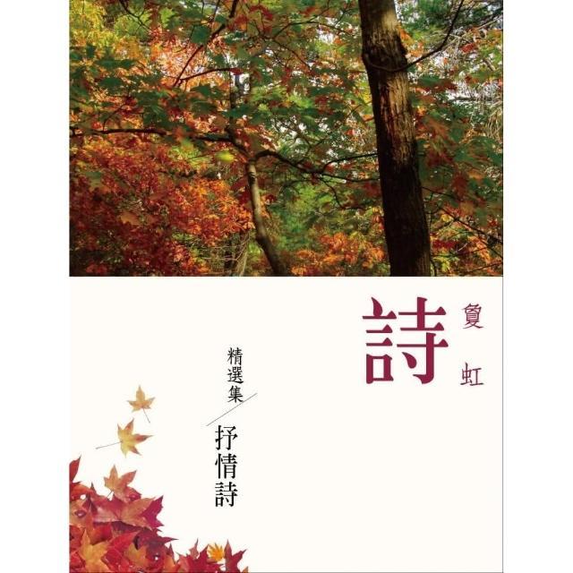 敻虹詩精選集.抒情詩