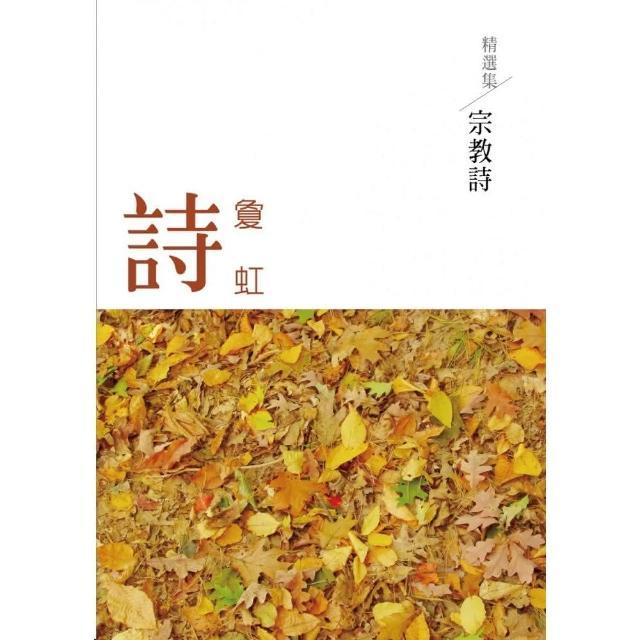 敻虹詩精選集.宗教詩