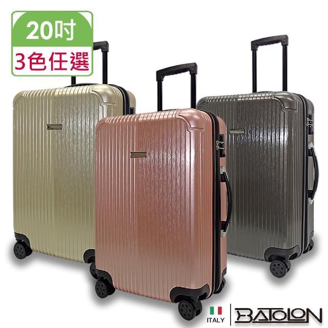 【Batolon 寶龍】20吋 紀之川TSA鎖加大PC硬殼箱/行李箱(3色任選)