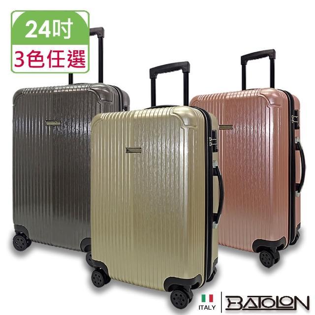 【Batolon 寶龍】24吋 紀之川TSA鎖加大PC硬殼箱/行李箱(3色任選)