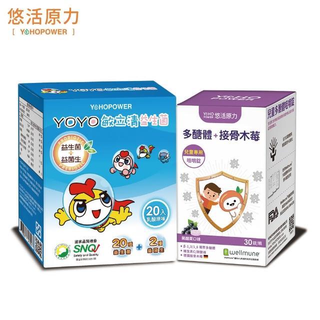 【悠活原力】YOYO敏立清益生菌-乳酸原味20條/盒+兒童多醣體30入/盒