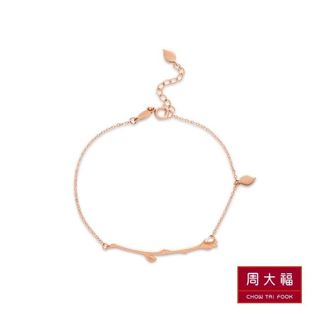【周大福】婚嫁系列 玫瑰花造型18K玫瑰金手鍊