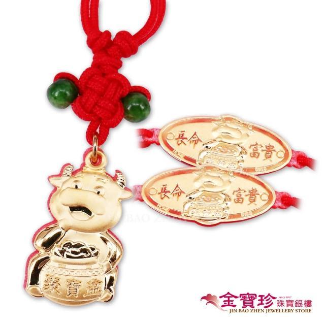 【金寶珍】聚寶牛-生肖牛彌月金飾禮盒-0.20錢(9999純金打造)