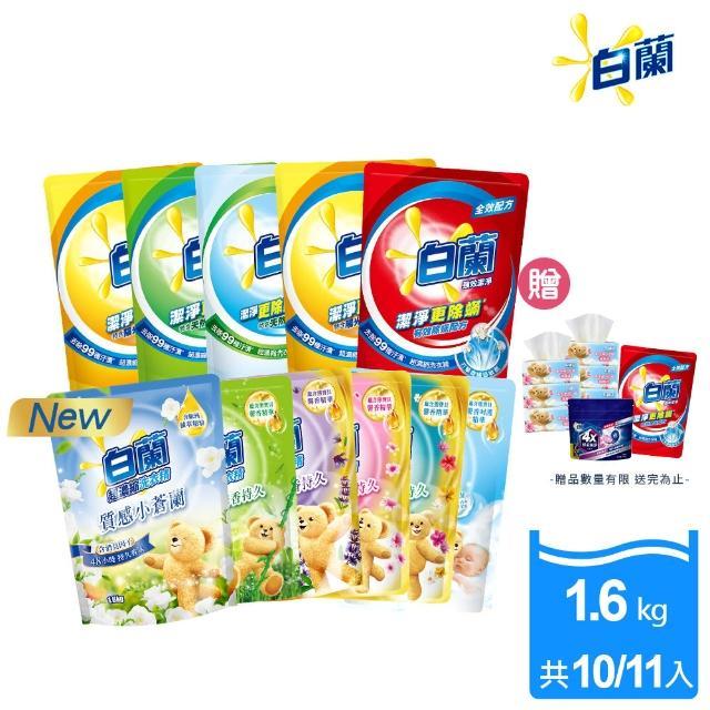 【白蘭】洗衣精11補/含熊10補/4X酵素9補(贈711咖啡券+漂白水600g)