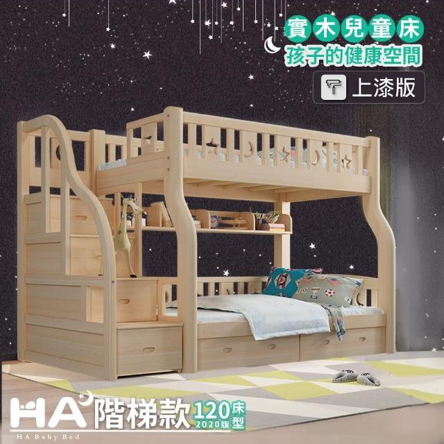 【HA BABY】兒童雙層床上漆階梯款120床型+5cm乳膠床墊(上下床架、成長床、台灣製、2020推出款)