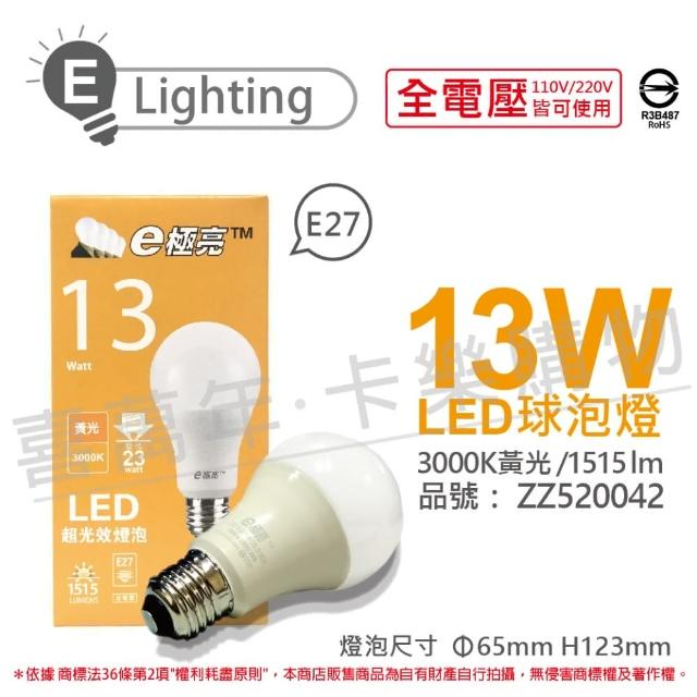 【E極亮】6入組 LED 13W 3000K 黃光 全電壓 球泡燈 _ ZZ520042