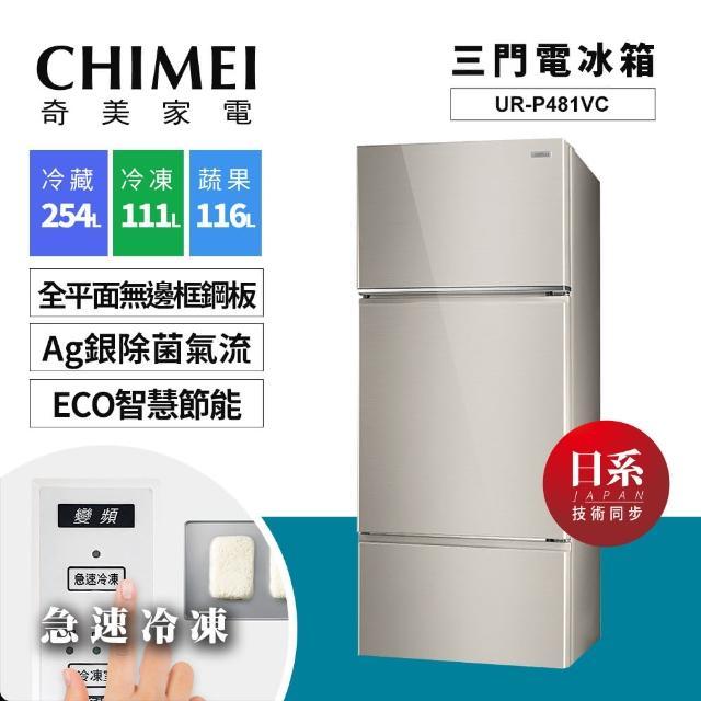 【CHIMEI 奇美】481公升變頻一級三門電冰箱(UR-P481VC)