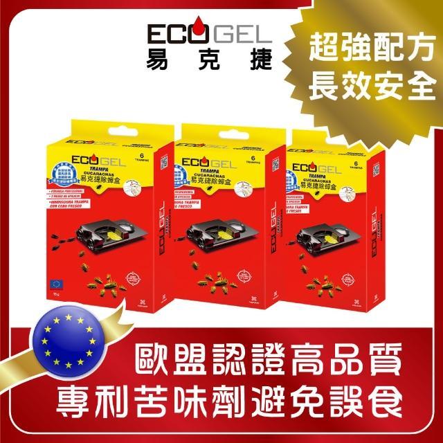 【ECOGEL易克捷】殺蟑除蟑盒15公克x3盒(歐洲原裝進口蟑螂藥)