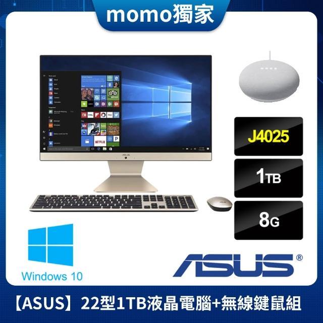 【+Google音箱】ASUS VIVO AIO V222GAK 22型液晶電腦(J4025/8G/1TB/WIN10)