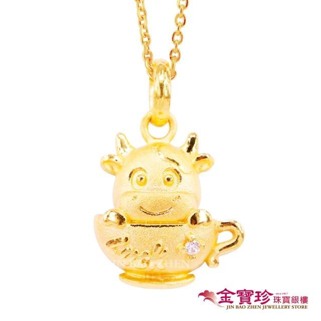 【金寶珍】幸運牛-生肖牛黃金墜子-0.62錢±0.10(9999純金打造)