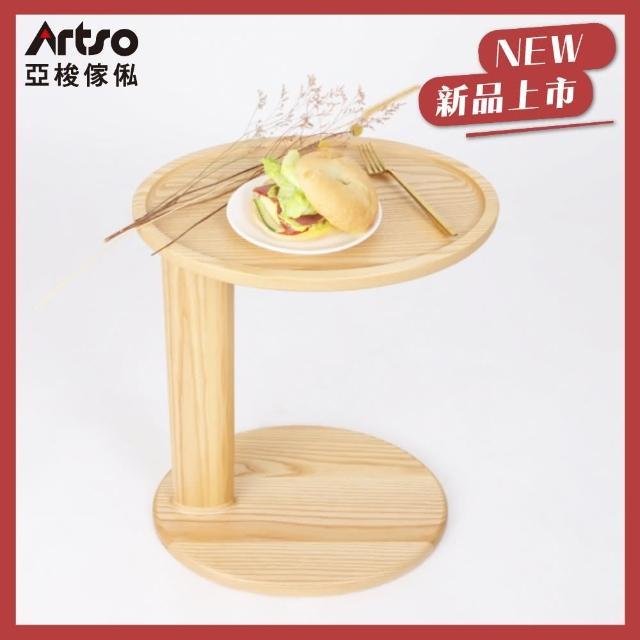 【Artso 亞梭】映月茶几(實木/置物桌/餐桌/邊桌/矮桌/和室桌)