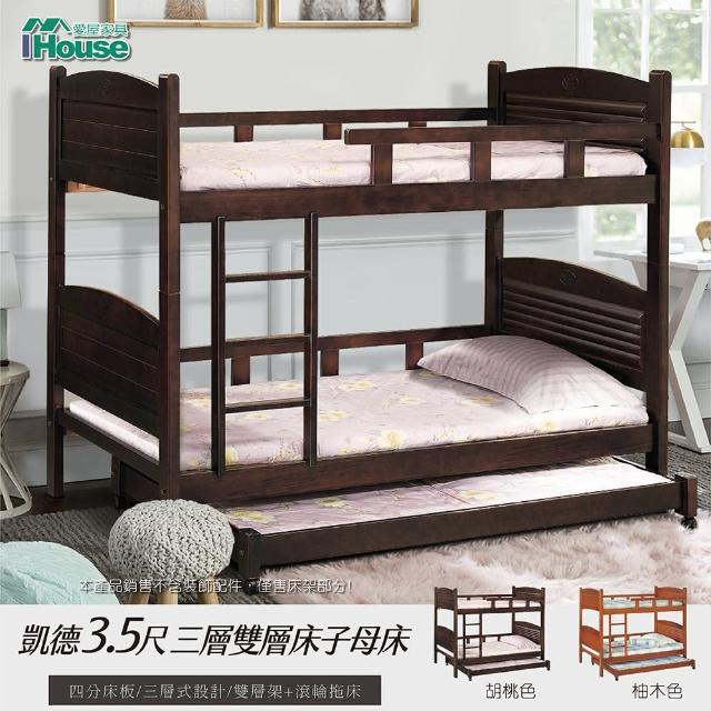 【IHouse】凱德 3.5尺三層床/雙層床/子母床