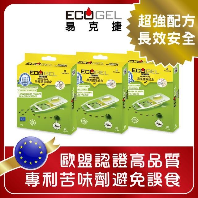 【ECOGEL易克捷】全新三年效期殺蟻除蟻盒15公克x3盒(歐洲原裝進口螞蟻藥)
