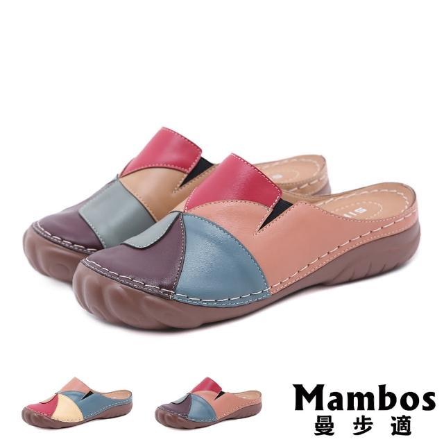 【Mambos 曼步適】穆勒鞋 包頭拖鞋/幾何彩色色塊拼貼舒適輕量包頭拖鞋(2色任選)