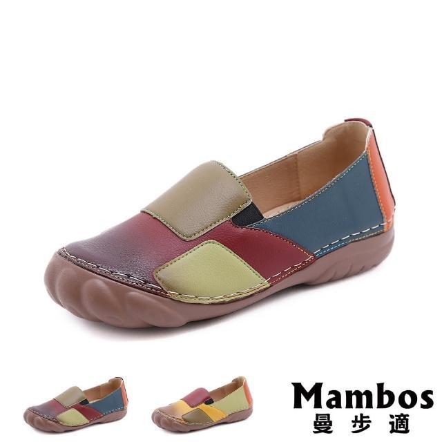 【Mambos 曼步適】懶人樂福鞋 厚底樂福鞋/復古彩色色塊拼貼造型防撞機能舒適樂福鞋(2色任選)