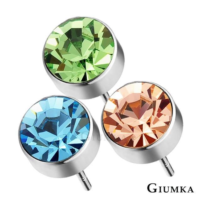 【GIUMKA】單鑽耳環 晶亮圓鋯珠寶白鋼耳釘耳環 7mm 3對一組價格 MF00483(五組任選)