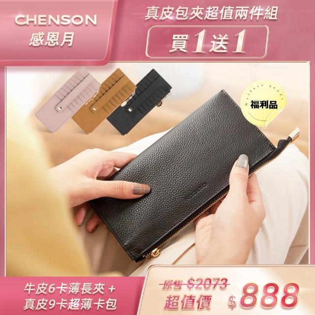 【CHENSON★福袋2件組】真皮手機包+8卡零錢包(W00018+W19030)