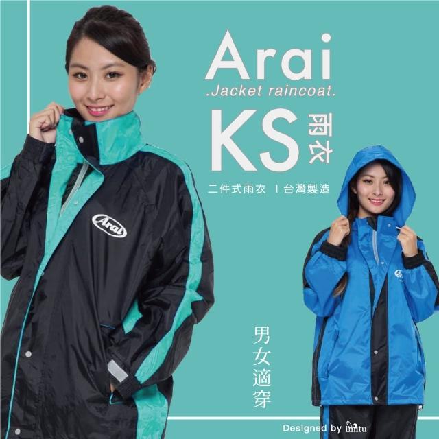 【Arai】KS系列 賽車款 套裝二件式風雨衣(台灣製造)