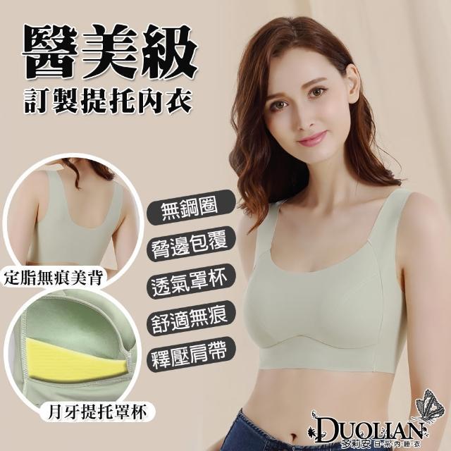 日本Duolian 釋壓訂製杯醫美級內衣3件