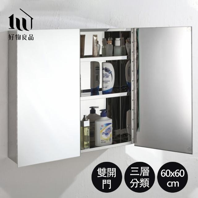 【好物良品】雙開門壁掛極簡不鏽鋼浴室收納鏡櫃 鏡子收納櫃(60x60x13cm)