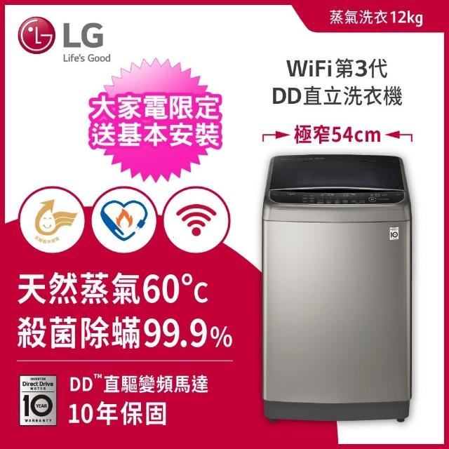 【5/1-31送500元mo幣★LG 樂金】12公斤◆極窄版蒸氣直立式變頻洗衣機(WT-SD129HVG)