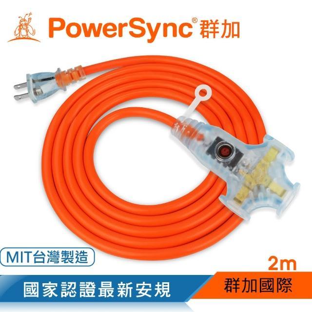 【PowerSync 群加】2P工業用1對3插帶燈延長線/動力線/橘色/2m(TU3W3020)