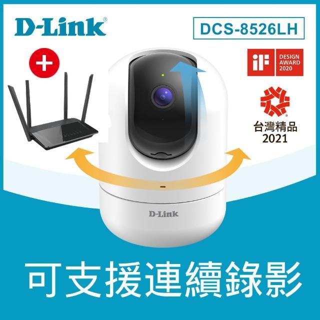(雙頻路由器組)【D-Link】DCS-8526LH Full HD 旋轉無線網路攝影機