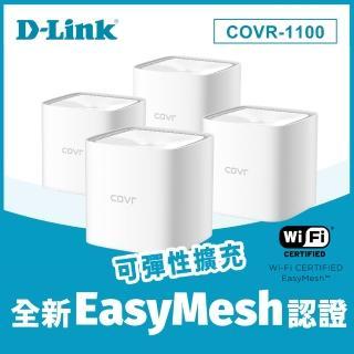4入組【D-Link】COVR-1100 AC1200 雙頻 EASYMESH無線分享路由器 COVR-1102 跨樓層/大坪數
