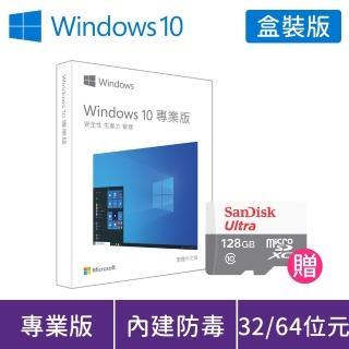 【送128GB 記憶卡】Windows PRO 10 P2 32-bit/64-bit USB 中文盒裝版(軟體拆封無法退換貨)