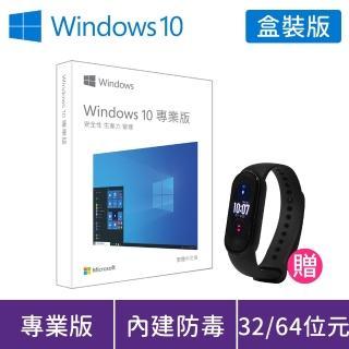【超值小米手環】Windows PRO 10 P2 32-bit/64-bit USB 中文盒裝版(軟體拆封無法退換貨)