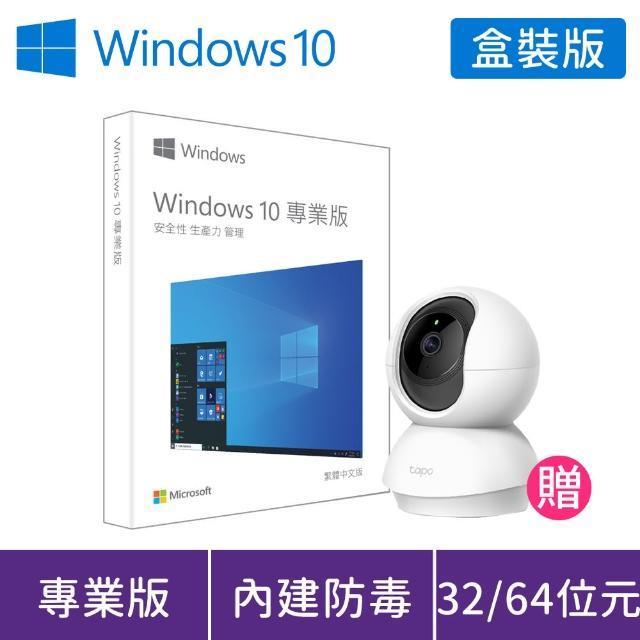 【wifi網路攝影機組】Windows PRO 10 P2 32-bit/64-bit USB 中文盒裝版(軟體拆封無法退換貨)