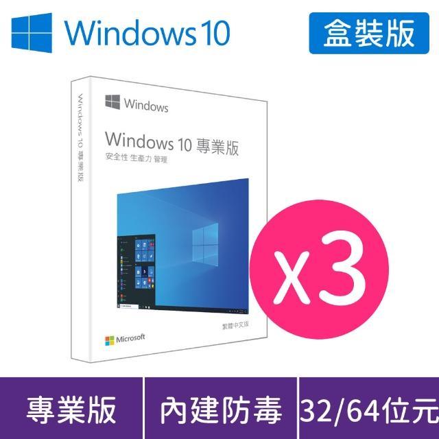【超值3入組】Windows PRO 10 P2 32-bit/64-bit USB 中文盒裝版(軟體拆封無法退換貨)