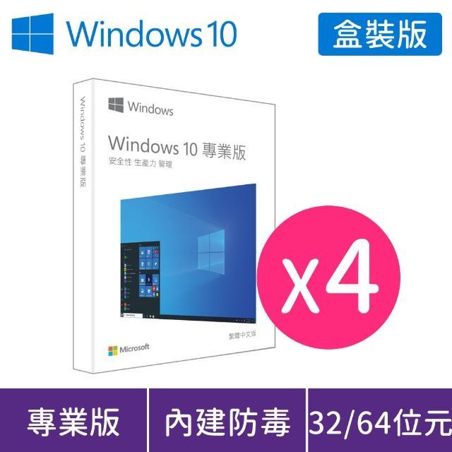 【超值4入組】Windows PRO 10 P2 32-bit/64-bit USB 中文盒裝版(軟體拆封無法退換貨)
