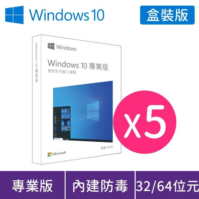 【熱銷5入組】Windows PRO 10 P2 32-bit/64-bit USB 中文盒裝版(軟體拆封無法退換貨)