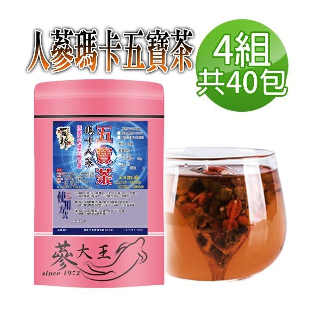【蔘大王】人蔘瑪卡五寶茶 4組共40包(6g*10包/組)(人蔘瑪卡生地黑三寶)