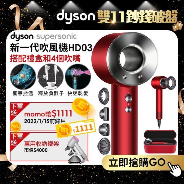 【申請送原廠磁吸鐵架+禮券】dyson Supersonic HD03 吹風機 溫控 負離子(全瑰麗紅 新春特別版配精美禮盒)