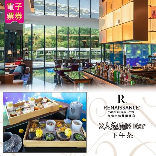 【士林萬麗酒店】2人逸庭R Bar下午茶