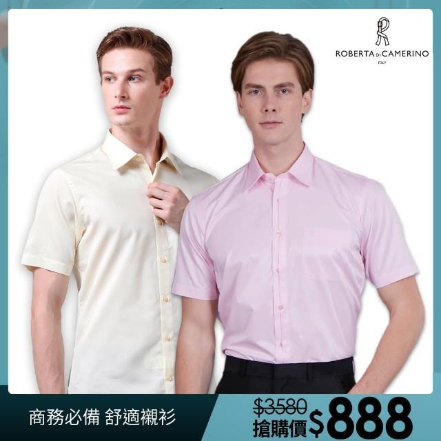 【ROBERTA 諾貝達】商務必備 舒適襯衫(五款任選)