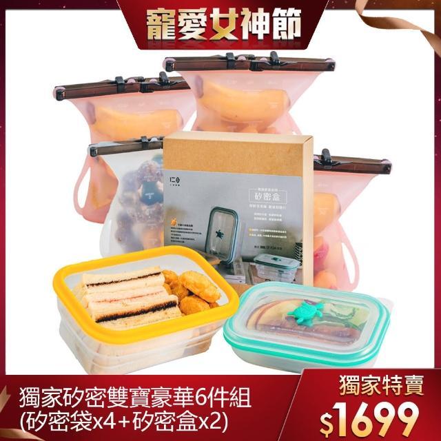 【仁舟淨塑】母親節獨家矽密雙寶豪華6件組(矽密袋+矽密盒)