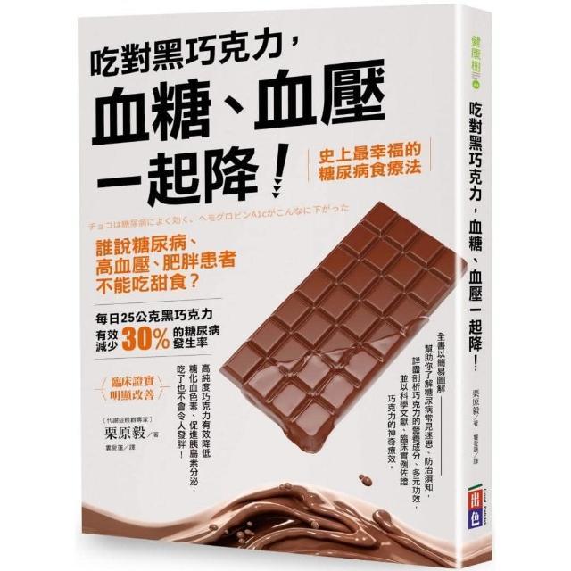 吃對黑巧克力,血糖、血壓一起降!誰說糖尿病、高血壓、肥胖患者不能吃甜食?