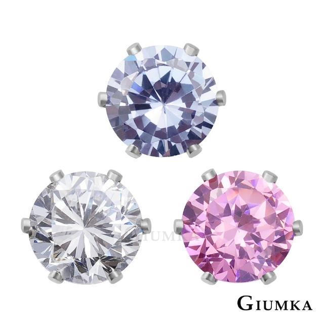 【GIUMKA】閃耀 六爪單鑽 珠寶白鋼耳釘耳環 7MM 3對一組價格 MF00490(三組任選)