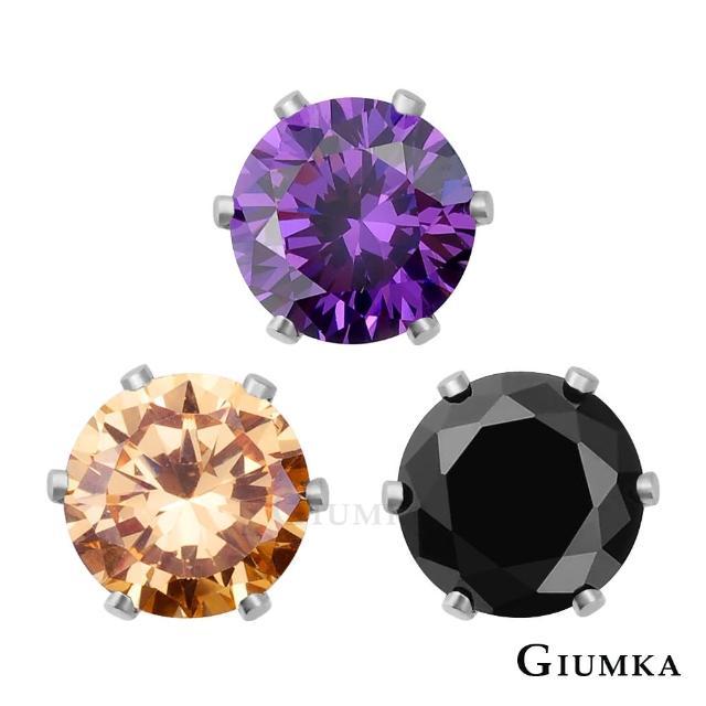 【GIUMKA】閃耀 六爪單鑽 珠寶白鋼耳釘耳環 8MM 3對一組價格 MF00491(三組任選)