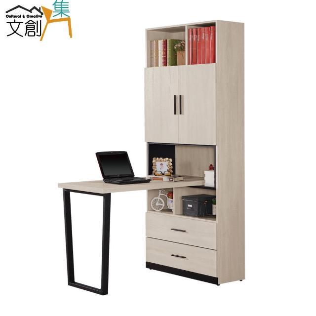 【文創集】巴利萊 現代4尺二門二抽書桌&書櫃組合