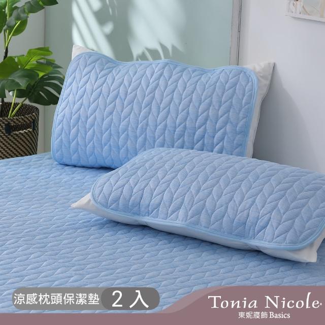 【Tonia Nicole 東妮寢飾】Cool冰紗涼感枕套保潔墊2入