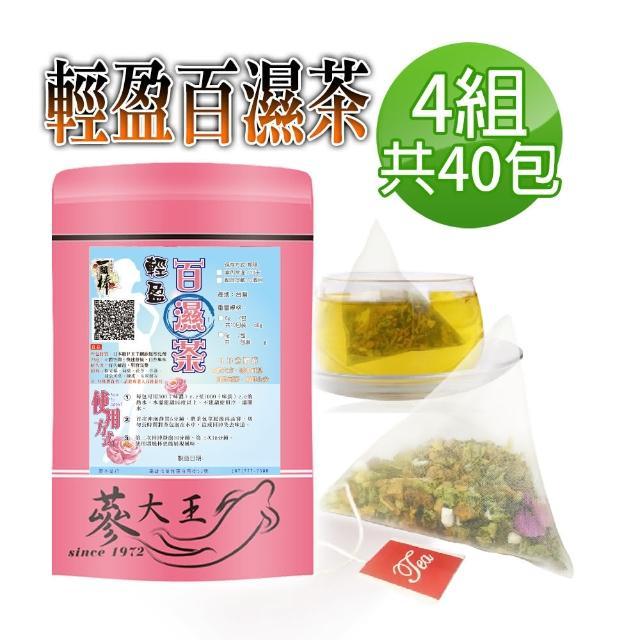 【蔘大王】輕盈百濕茶 4組共40包(6g*10包/組)(除濕茶 輕鬆做女神)