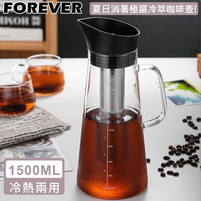【日本FOREVER】耐熱玻璃冷泡茶/冷萃咖啡壺1500ml(玻璃 冷萃 咖啡)