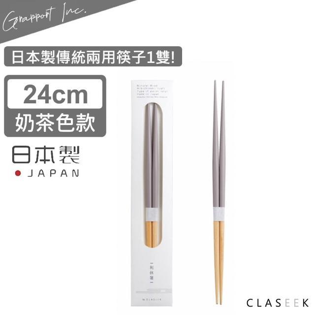 【GRAPPORT】日本製傳統兩用筷子禮盒24CM(奶茶色款)