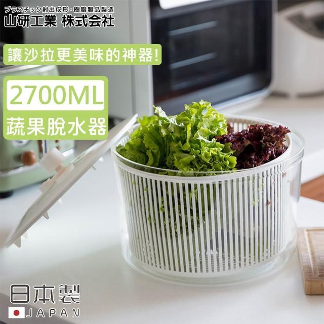 【日本山研工業】日本製蔬果清洗脫水機/手轉瀝水籃/洗米器-小(瀝水 脫水 洗米)