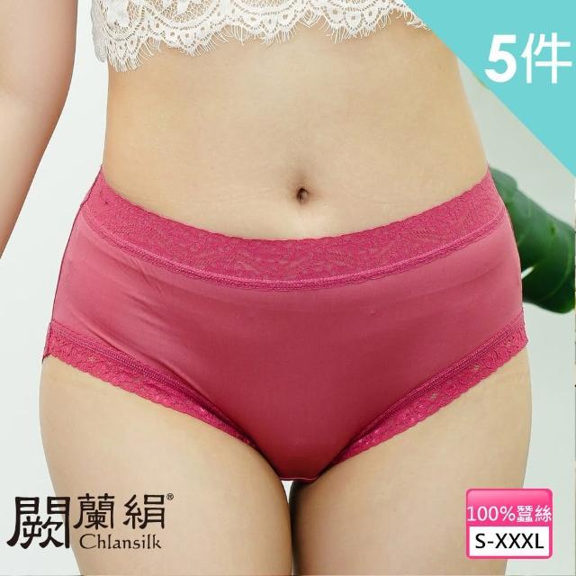 【Chlansilk 闕蘭絹】細緻柔滑40針100%蠶絲中高腰內褲五件組