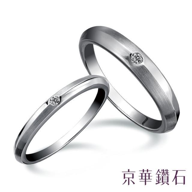 【Emperor Diamond 京華鑽石】鑽石戒指 男戒 18K 轉換 0.017克拉(對戒 男款)